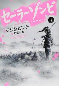 漫画『セーラーゾンビ』が面白い!魅力を最終回まで全巻ネタバレ紹介!画像