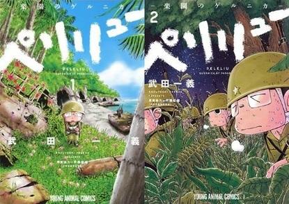 『ペリリュー 楽園のゲルニカ』に太平洋戦争のリアルを見る【無料漫画】画像