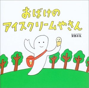 安西水丸のおすすめ絵本5選!村上春樹小説の表紙で有名画像