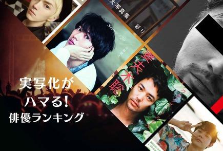 俳優ランキングTOP58!実写化がハマる俳優の特徴とは?若手から中堅まで徹底比較画像