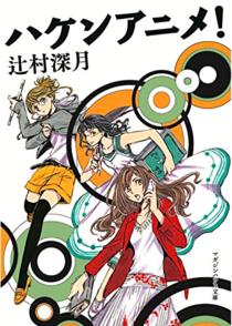 『ハケンアニメ!』の魅力3!アニメ業界が舞台の小説を結末までネタバレ!画像