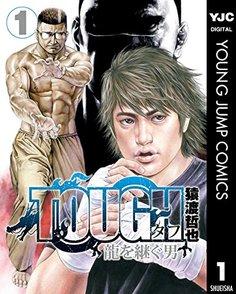 「タフ」シリーズを最新巻までまとめてみた。最強格闘漫漫画【ネタバレ注意】画像