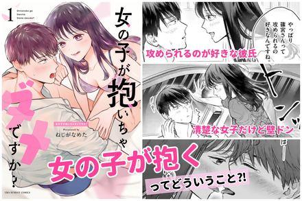 『女の子が抱いちゃダメですか?』に共感する女子多数!普通の恋愛って、なんですか?画像