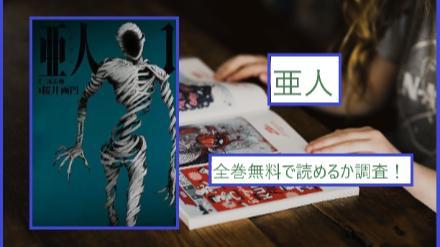 【亜人】全巻無料で読めるか調査!漫画を安全に一気読み