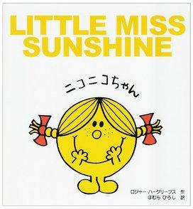 ミスターメン リトルミスのキャラクター絵本おすすめ5選!個性に気づく物語画像