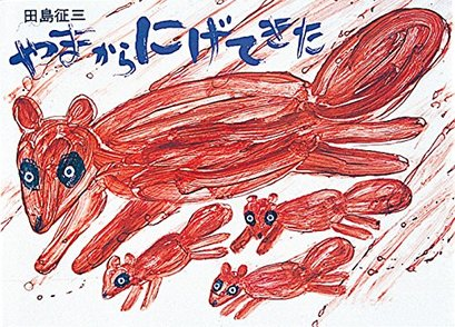 田島征三のおすすめ作品5選!国内外で多数受賞!日本を代表する絵本作家 画像