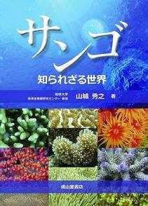 5分でわかるサンゴの生態!ポリプ、白化、宝石などをわかりやすく解説!画像