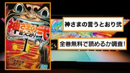 【神さまの言うとおり弐】全巻無料で読める?アプリや漫画バンクの代わりに画像