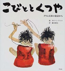 童話「小人の靴屋」が本当は怖い!第2部、第3部のストーリーも含めて紹介!画像