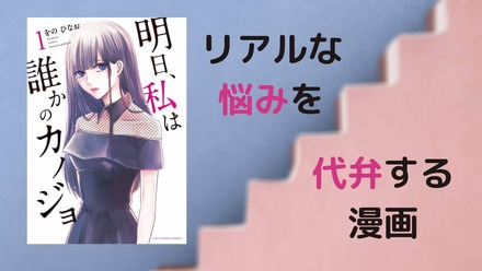 『明日、私は誰かのカノジョ』全巻ネタバレ!最終回はどうなる?等身大の女子を描く共感必至の恋愛漫画画像