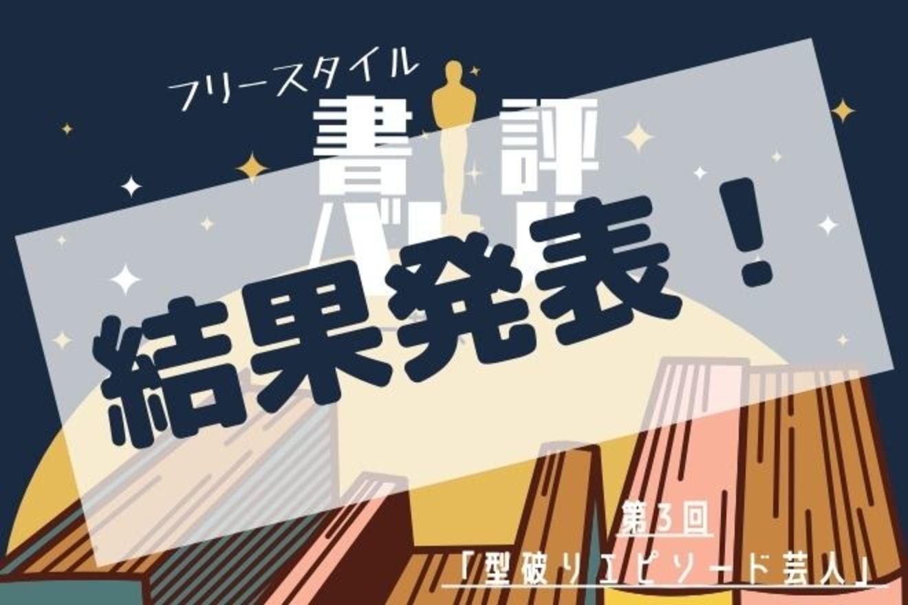 フリースタイル書評バトル-芸人編- 【第3回「型破りエピソード芸人」】