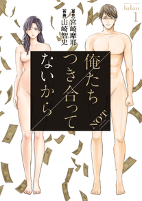 『俺たちつき合ってないから』ドロドロな恋愛漫画を2巻までネタバレ【無料】画像