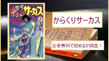 【からくりサーカス】全巻無料で読めるか調査!漫画を安全に一気読み画像