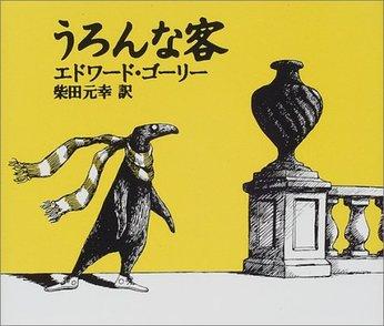 エドワード・ゴーリーのおすすめ絵本10選!大人こそハマるダークな世界観画像