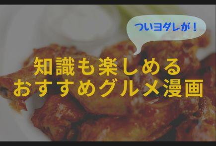 食欲をそそる!グルメ・料理漫画おすすめ30選!画像