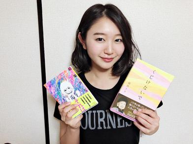 SUPER☆GiRLS内村莉彩が「夏スパガ」の季節におすすめしたい本画像