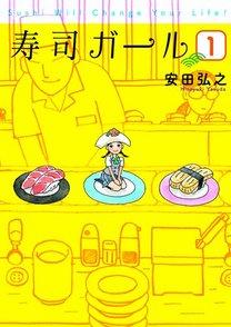 『寿司ガール』の魅力を全巻ネタバレ紹介!不思議に泣けるおすすめ漫画が面白い!画像