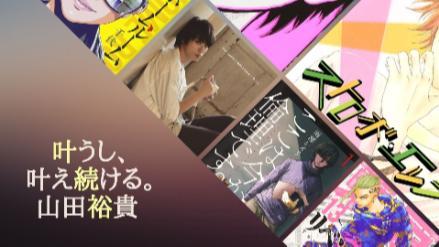 山田裕貴出演の映画15選、テレビドラマ15選!実写化で生かした役を徹底解剖