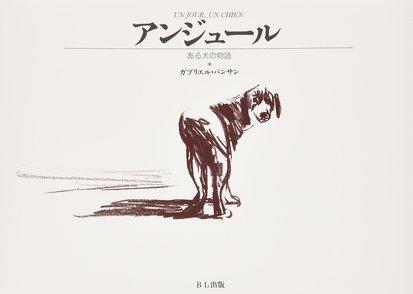 犬が主役の絵本おすすめ5選!小さい子から大人まで楽しめる作品画像