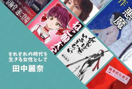 田中麗奈の歴代出演映画・テレビドラマ一覧!実写化したあの漫画も知られざる小説も奥深い