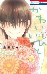 『かわいいひと』最終7巻までネタバレ!癒し系ニヤニヤ漫画が面白い【完結】画像
