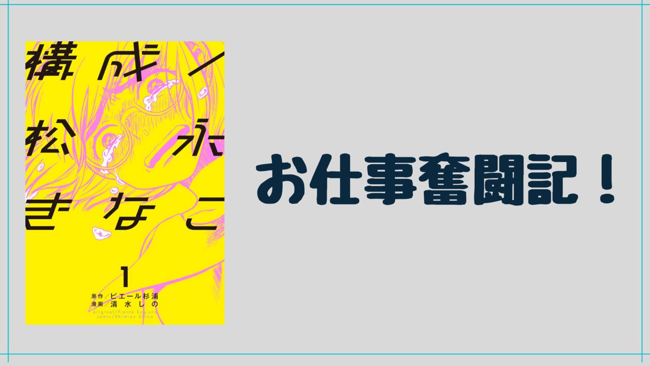 漫画「構成」が無料で読める!三軍女子のお仕事漫画をネタバレ紹介!