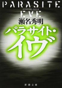 瀬名秀明のおすすめの小説4選!SF×ホラーを多く手がける作家画像