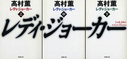 高村薫のおすすめ作品6選!社会派サスペンス小説に読む手が止まらなくなる!画像