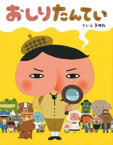 アニメ化絵本「おしりたんてい」シリーズおすすめ5選!子どもが夢中になる本画像