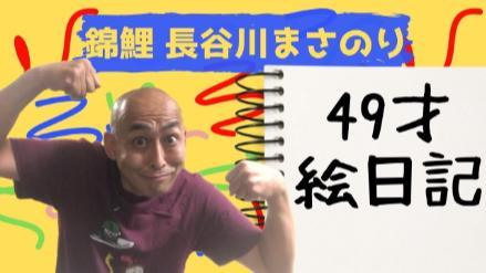 錦鯉長谷川まさのり49才絵日記【M-1直後番外編】画像
