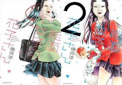 『能面女子の花子さん』が想像の斜め上をいく面白さ!4巻まで全巻ネタバレ!画像