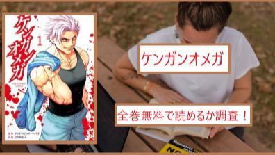 【ケンガンオメガ】全巻無料で読めるか調査!漫画を安全に一気読み画像