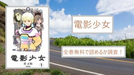 【電影少女】全巻無料で漫画を読めるか調査!スマホアプリでも画像