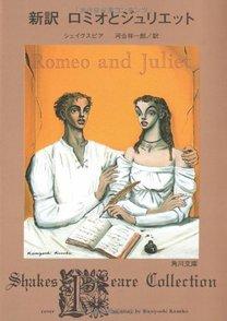 『ロミオとジュリエット』を簡単に解説!実はエロくてコミカル?ただし結末は…画像