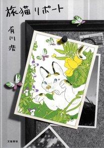 『旅猫リポート』魅力とあらすじをネタバレ!作者も紹介!泣けて面白い!画像