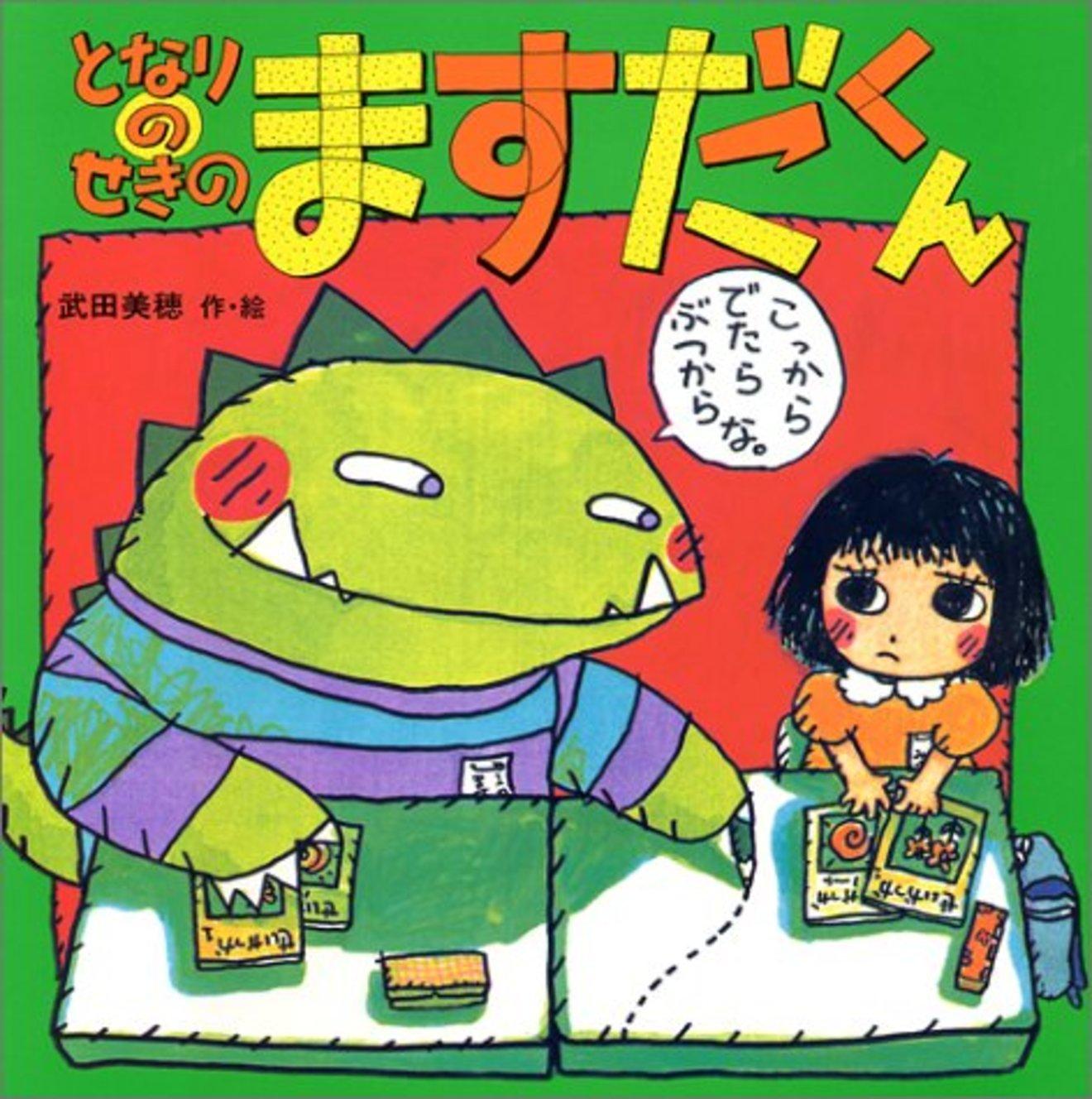 武田美穂のおすすめ絵本5選!明るくて元気なストーリーが魅力