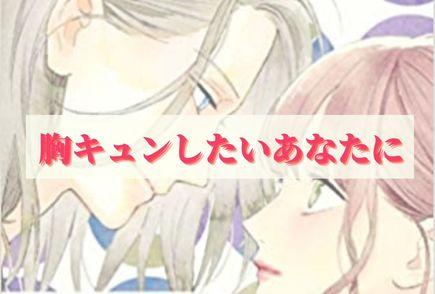 胸キュン少女漫画おすすめ45選!無料で読める作品も!画像