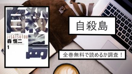 【自殺島】全巻無料(1~17巻)で漫画を読める?スマホアプリでも画像