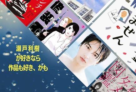 瀬戸利樹の実写化した映画、テレビドラマは原作もファンに刺さる!出演作を一挙紹介画像