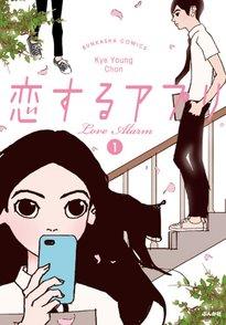 『恋するアプリ』が面白い!韓国の人気漫画の魅力ネタバレ紹介!画像