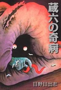 『蔵六の奇病』がヤバすぎ!4つのトラウマ要素をネタバレ紹介!画像