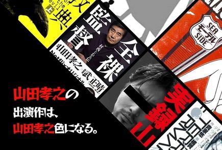 山田孝之のカメレオン俳優ぶりを語る!実写化した映画、テレビドラマの魅力を紹介