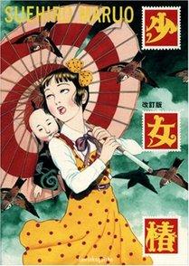 漫画『少女椿』の魅力をネタバレ考察!グロくて悲惨なのに、どこか美しい?画像