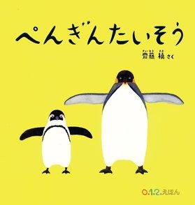 意外と知らないペンギンの生態!集団行動する理由に泣ける!画像