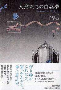 『人形たちの白昼夢』書評。 読者を虜にする幻想小説はこう描かれる画像