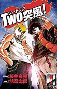 『TWO突風!』が無料!名言といい、二つ名といい、センス溢れすぎ!!画像