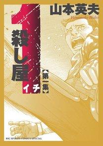 漫画『殺し屋1』のハードすぎる魅力をネタバレ考察!