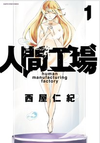 『人間工場』1巻の魅力をネタバレ考察!「命」を考えさせる名作漫画が無料!画像