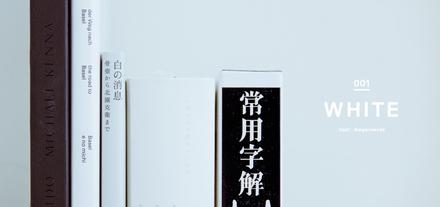 本をデザインする「白」画像