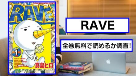 【RAVE】全巻無料で読める?アプリや漫画バンクの代わりに画像
